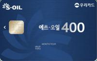 우리카드 S-Oil 400