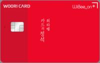 우리카드 카드의정석 위비온플러스