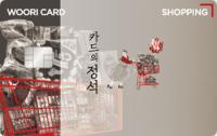 우리카드 카드의정석 SHOPPING