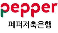 페퍼저축은행 페퍼루 중도해지 FREE 정기예금