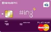 NH농협카드 #ing(샵핑플러스)카드