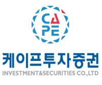 케이프 투자증권