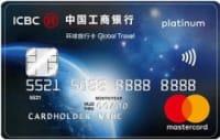 ICBC Global Travel Mastercard Credit Card