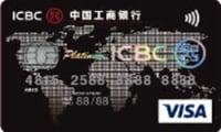 ICBC Visa Dual Currency Platinum Card