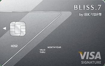 기업카드 BLISS.7 (대한항공)