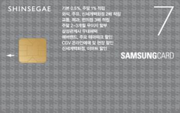 신세계이마트 삼성카드 7