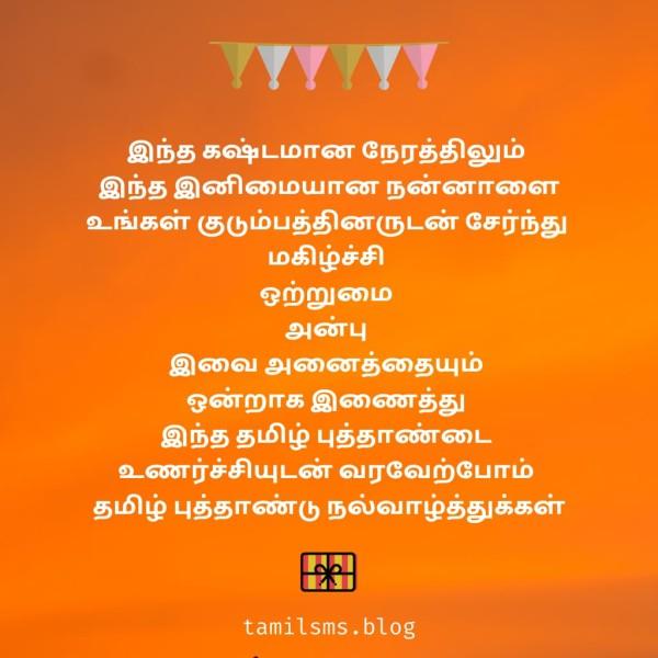 Tamil Puthandu SMS