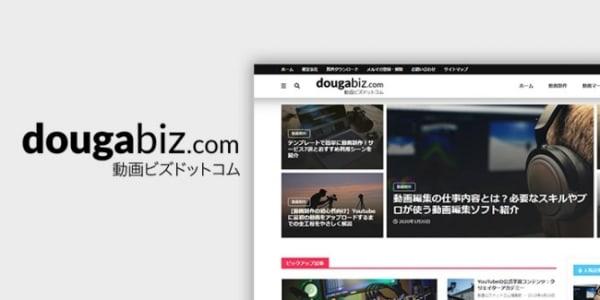 企業の動画活用を応援するサイト『動画ビズドットコム』リリース