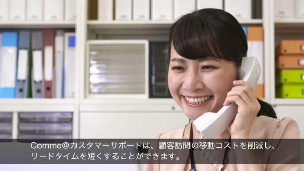 Comme@(コムアット)カスタマーサポート 紹介動画