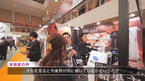 ビューティーワールドジャパン福岡 展示会映像