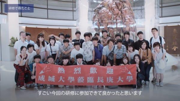 成城大学様 経済学部 海外短期研修・台湾編 PR動画