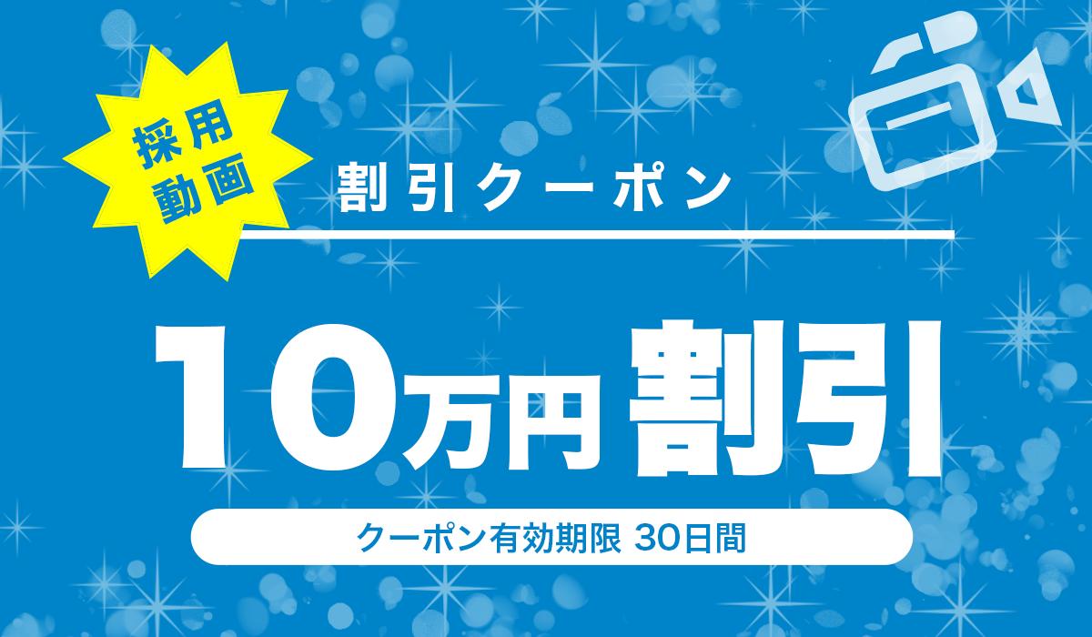 10万円割引クーポン