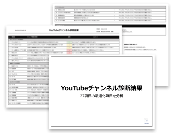 YouTubeチャンネル診断レポート