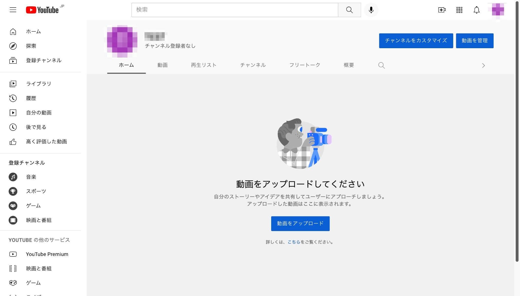 YouTubeチャンネルの開設
