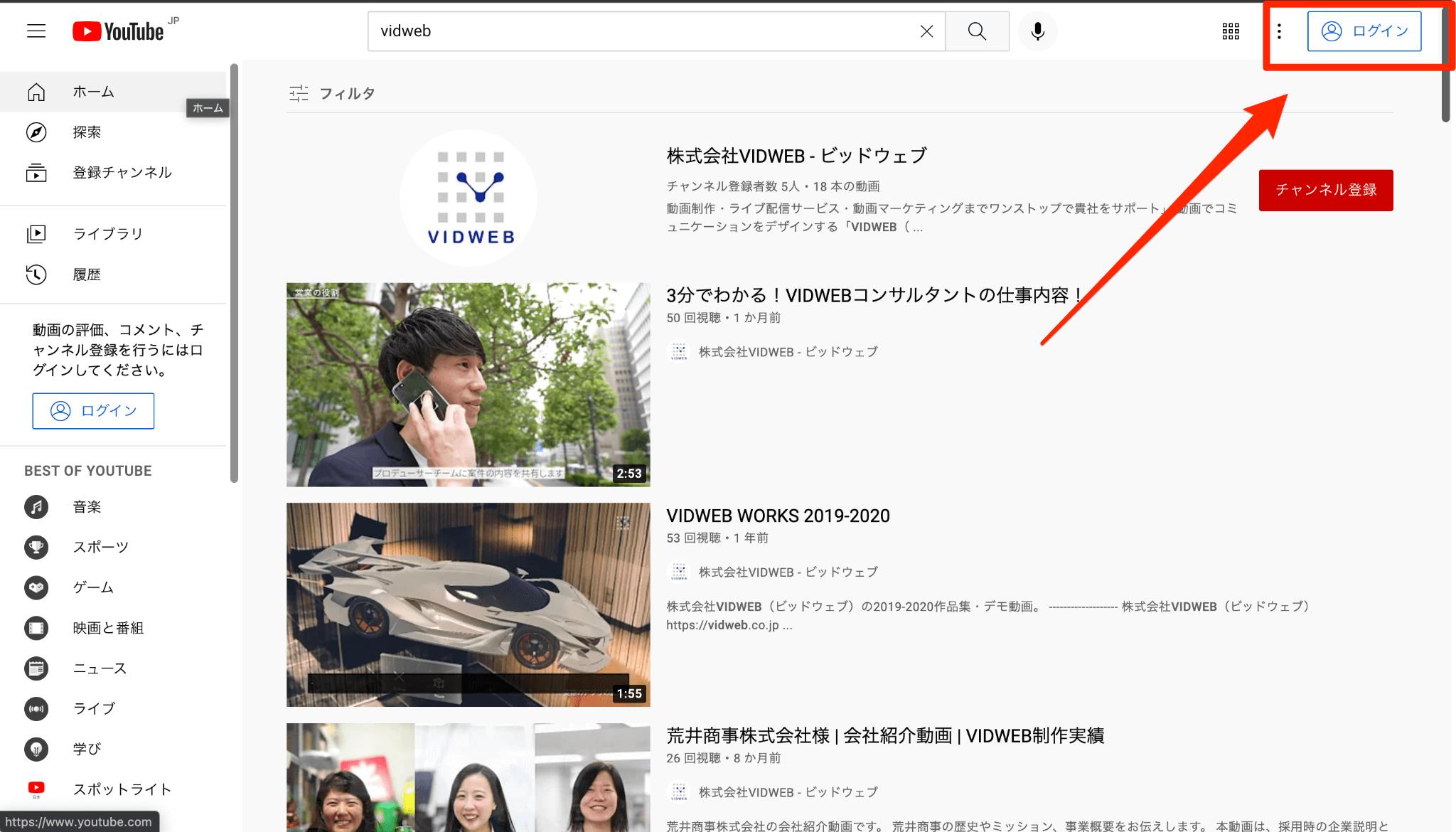 ウェブカメラ搭載・接続のパソコンYouTubeにログインする
