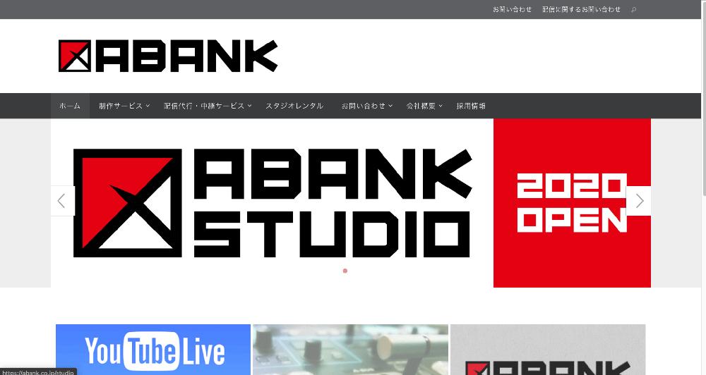 株式会社アバンク