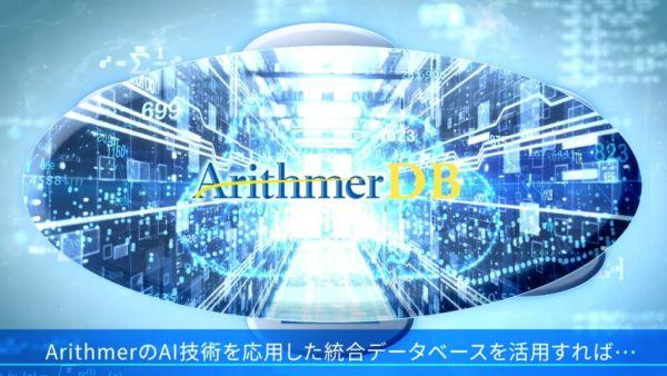 Arithmer事業紹介動画(英語ナレ日本語字幕)