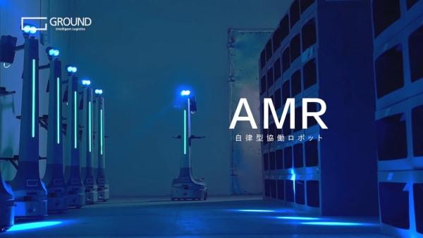 GROUND株式会社様 AMR(自律型協働ロボット)紹介動画