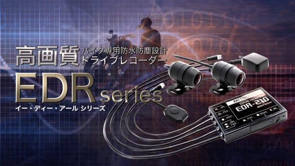 EDRシリーズPV