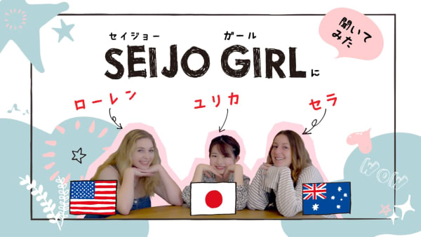 成城大学様 国際交流PR動画 英語で女子トーク!