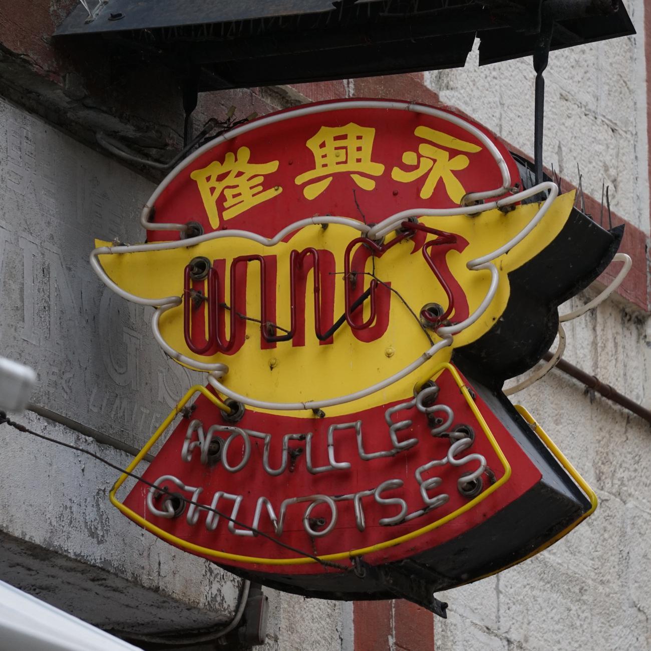 Enseigne Wing's Nouilles chinoises