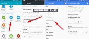 Как отключить поиск Google по кнопке Home на Android