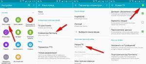 Как на Android включить/выключить Т9