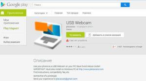 Телефон Android как вебкамера по WiFi или USB
