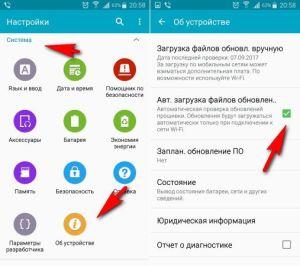 как отключить обновления прошивки Android