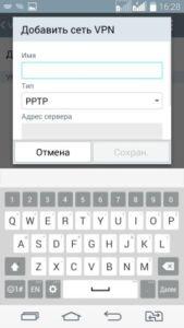 Как подключиться к Телеграм через VPN на компьютере и Android / iOS