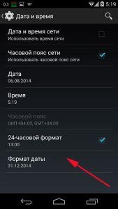 Как поменять дату на Android