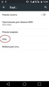 Как настроить VPN на Android