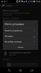 На Android не устанавливаются приложения