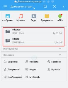 Как найти файл на Android по названию или без файлового менеджера