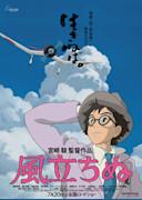 風立ちぬ (2013)