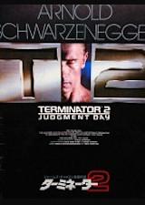 ターミネーター2