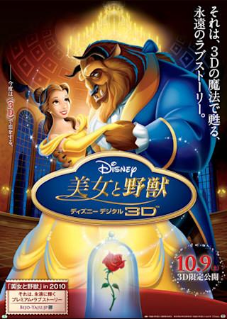 美女と野獣 (2010)ディズニーデジタル3D