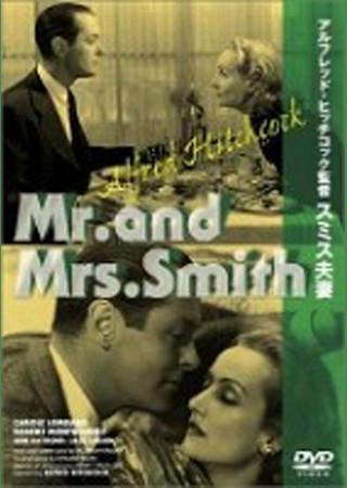 スミス夫妻