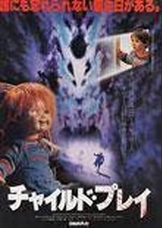 チャイルド・プレイ (1988)