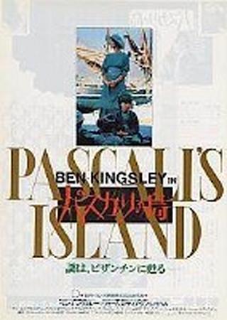 パスカリの島