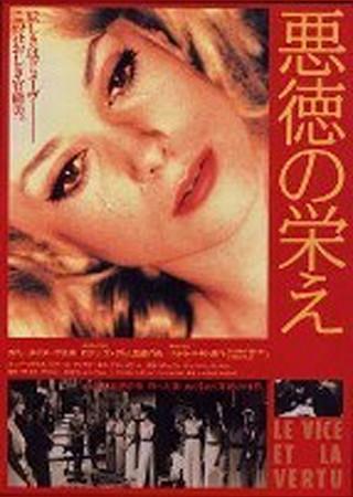 悪徳の栄え (1963)