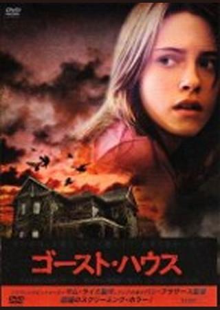 ゴースト・ハウス(2007)