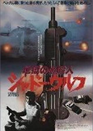 地獄の必殺人/シャドー・ウルフ