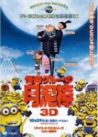 怪盗グルーの月泥棒 3D
