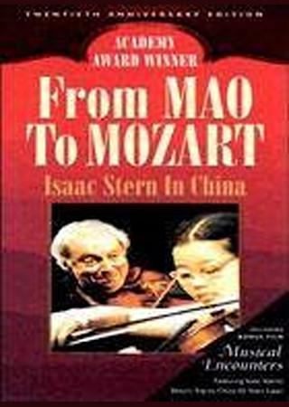 毛沢東からモーツァルトへ 中国のアイザック・スターン