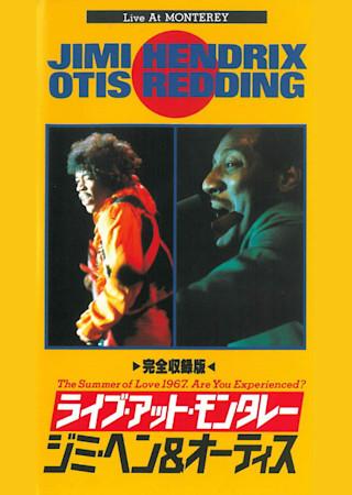 ジミ・ヘン&オーティス/ライブ・アット・モンタレー