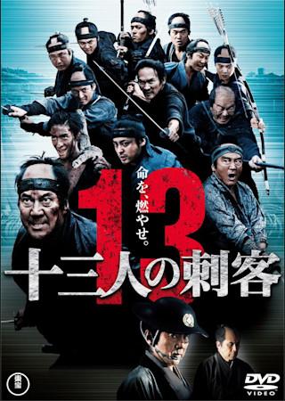 十三人の刺客 (2010)