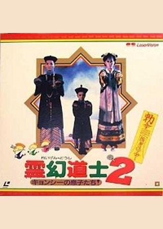 霊幻道士2 キョンシーの息子たち!