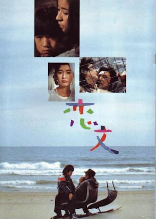 恋文(1985)
