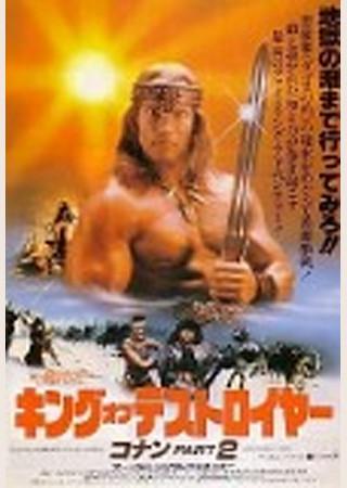 キング・オブ・デストロイヤー/コナンPART2